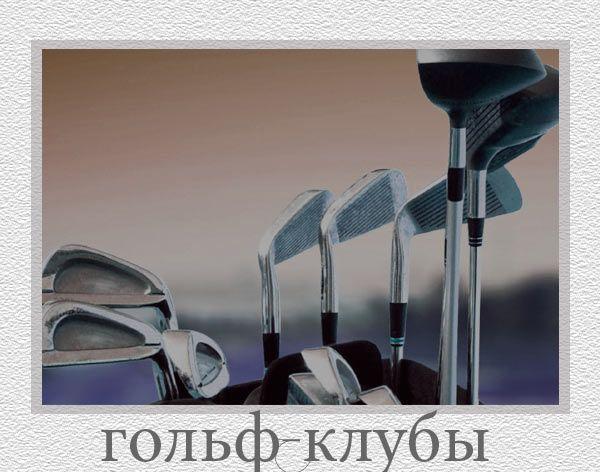 гольф-клубы